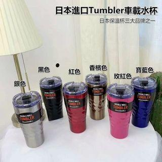 ♥️日本進口Tumbler車載水杯 #40 #顏色