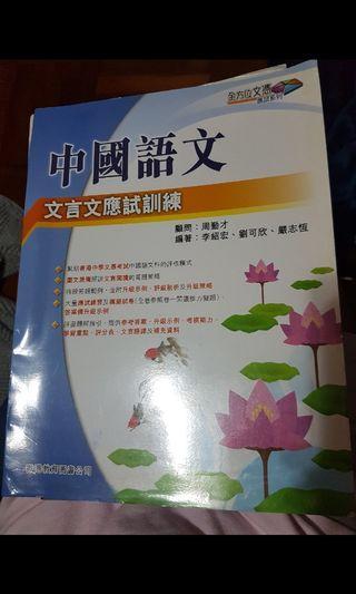 Dse 中文 文言文 練習