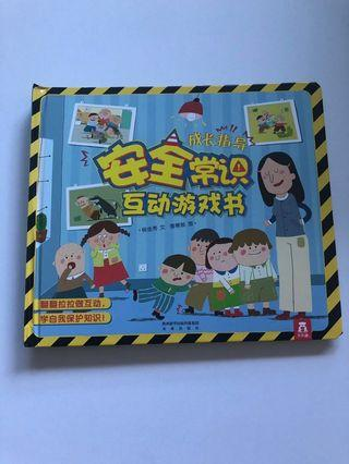 🚚 Chinese Book:  Teach Good behavior and safety knowledge 安全常识互动游戏书
