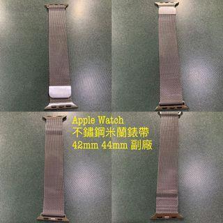 🚚 Apple Watch 不鏽鋼米蘭錶帶42mm 44mm 副廠 e601