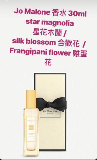 $480/1支 Jo Malone limited perfume cologne 淡香水 30ml star magnolia 星花木蘭 / silk blossom 合歡花 / Frangipani flower 雞蛋花✨