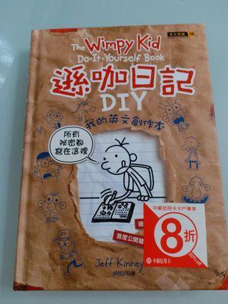 The Wimpy Kid 遜咖日記 DIY
