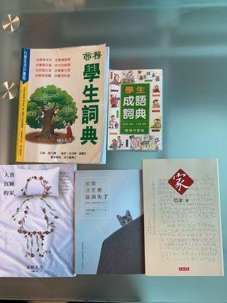 字典+中文書
