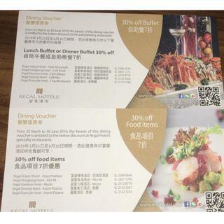 (包郵) 1set富豪酒店7折優惠券