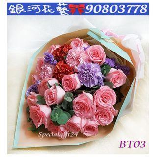 母親節花束鮮花康乃馨玫瑰禮物生日示愛道歉 flowerBT03