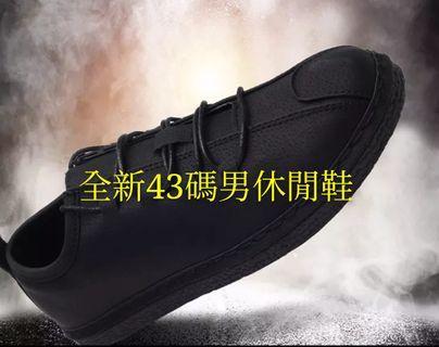 全新43碼男休閒鞋