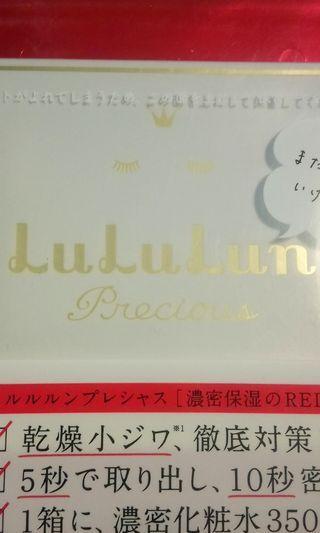 全新日本LuLuLun濃密保濕補水面臉膜(紅色)