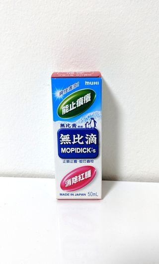 [NEW] Mopidick-s MUHI Lotion 50ml from Japan