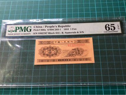 1953 China People Bank 1 cent banknote with serial number PMG 65 EPQ