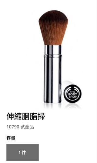 Body Shop 伸縮化妝掃