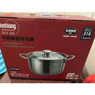 Dashiang不鏽鋼雙耳湯鍋