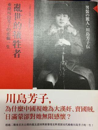 亂世的犧牲者-重探川島芳子的悲劇一生