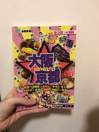 大板京都旅遊書