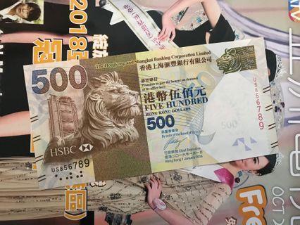 滙豐500元 UNC全新 順蛇號56789
