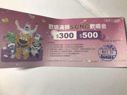 好樂迪 台南成功店 優惠卷 折價卷 coupon