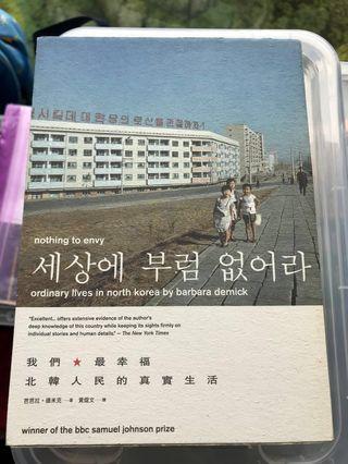 我們最幸福-北韓人民的真實生活