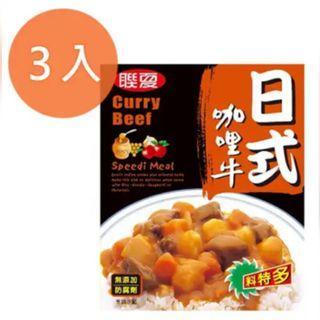 🚚 聯夏 日式咖哩牛 200g (3盒)/組