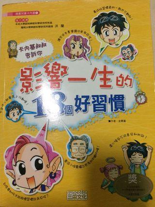 🚚 兒童漫畫書