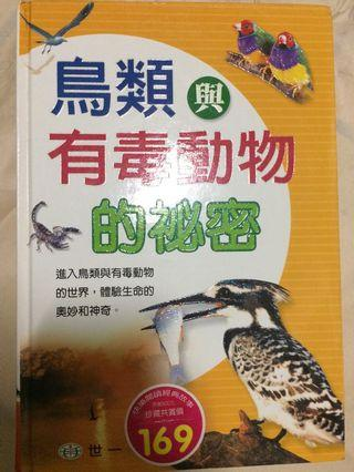 🚚 鳥類探索書籍