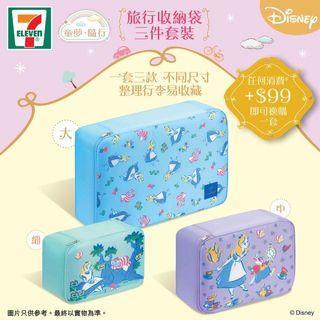 香港代購 7-11 愛麗斯 收納包