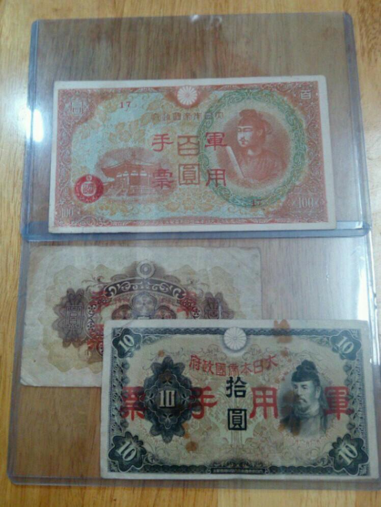 套售二戰日本軍票包括百圓,拾圓,五圓僅售38蚊每套