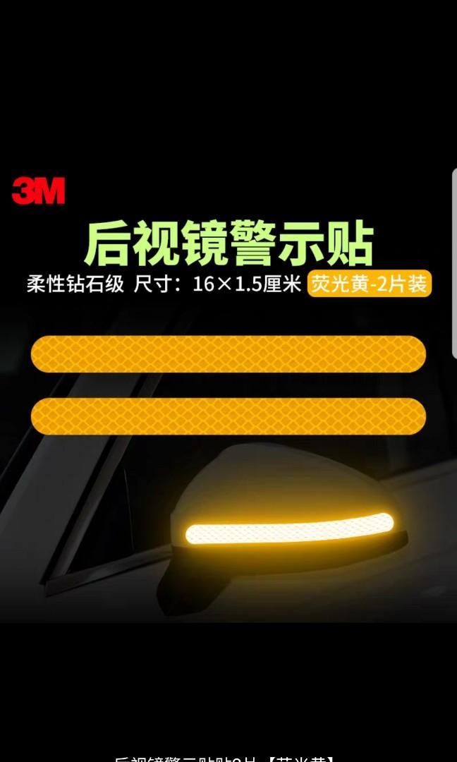 前後鏡車前車尾反光燈