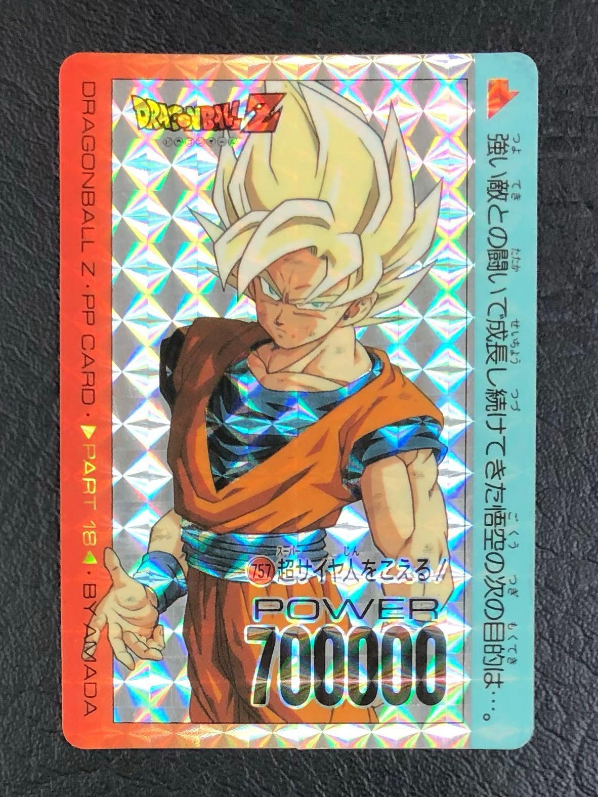 Dragon Ball Z PP Card 228