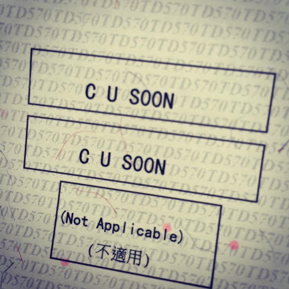 車牌 「 C U SOON 」
