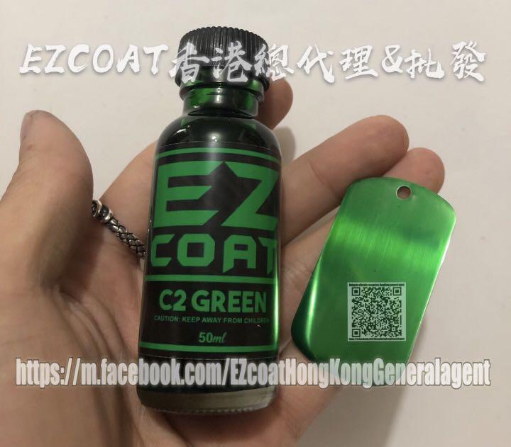 EZ Coat電鍍變色劑香港總代理