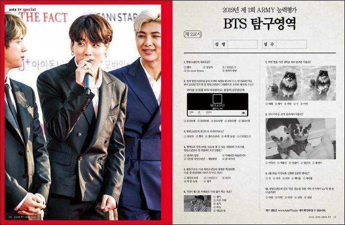 Magazine ASTA TV + style 2019-06 BTS, TWICE, IZ*ONE