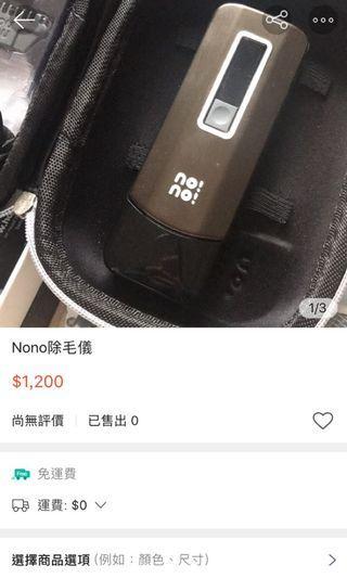 Nono除毛儀