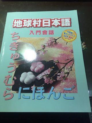 🚚 地球村。日語入門會話