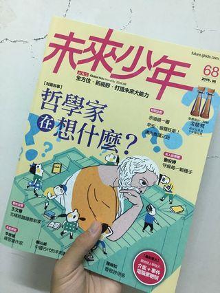 未來少年雜誌