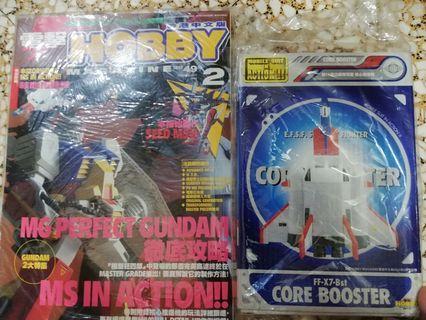 電擊Hobby 雜誌 第二期連附送模型 核心推進機