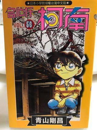 名偵探柯南(第56集)