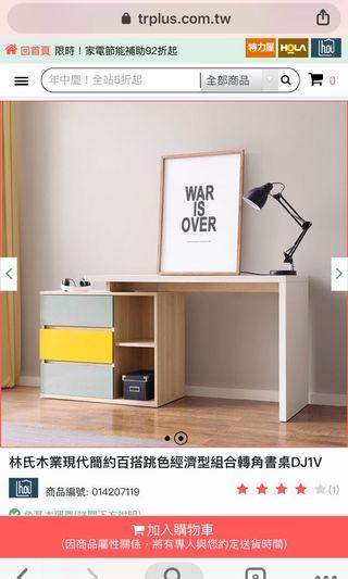 林氏木業現代簡約百搭跳色經濟型組合轉角書桌