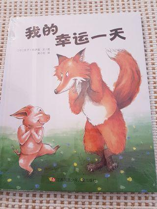 🚚 Chinese picture book 我的幸运的一天