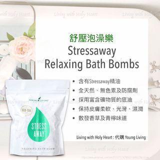 舒壓泡澡樂 Stress Away relaxing bath bombs  [Young Living 海外代購]