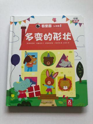 🚚 Chinese Book about about shapes: 多变的形状