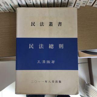 🚚 王澤鑑 民法總則
