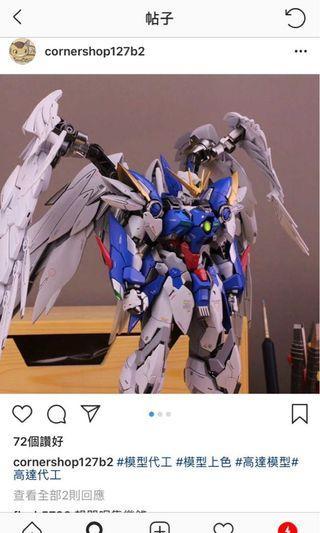 wing gundam 模型代工 工作室