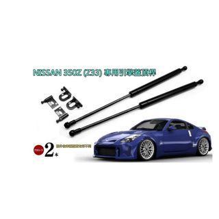 NISSAN 350Z Fairlady Z33 専用 引擎蓋頂桿