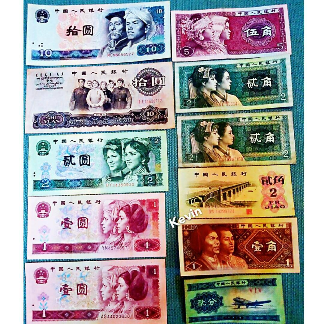 舊版人民幣共11張 【可免郵】 只售$270 🌈🏡見證歷史