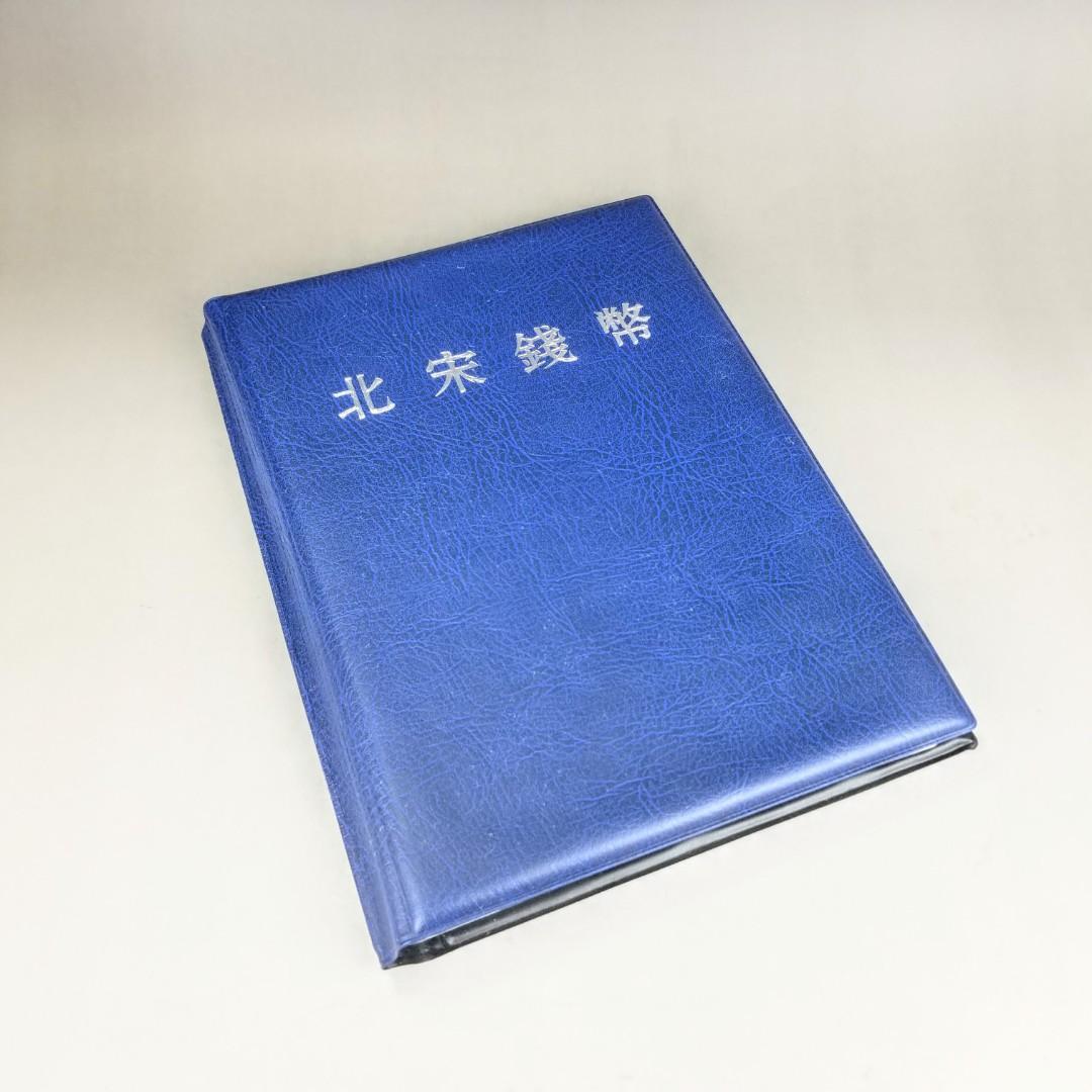 北宋錢幣120枚帶收藏册