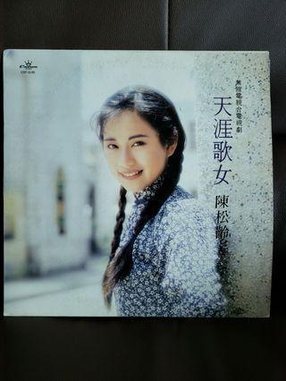 舊版陳松齡黑膠唱片