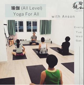 全新荔枝角瑜珈中心 瑜伽(All Level) 試堂$90
