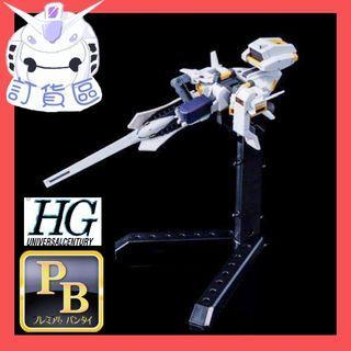【預訂】pb 限定 網限 魂限 HGUC 逃生倉 Escape Pod [Primrose] 高達 模型 Gundam TR-1 model hg rg mg pg hguc pb 1/144 massive production Tr hazel custom advanced hyzenthlay rah aoz advance of zeta titans test team