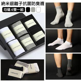For男士 奈米銀離子抗菌防臭襪 6雙禮盒~舒服精梳純棉-IF2824