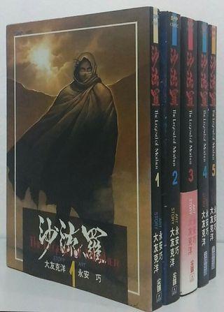 pre-loved comic 大友克洋/永安巧 沙流羅 1-5 台灣尖端出版漫畫