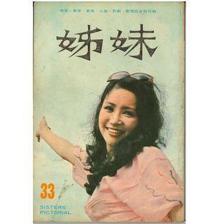 姊妹33期(1973出版)